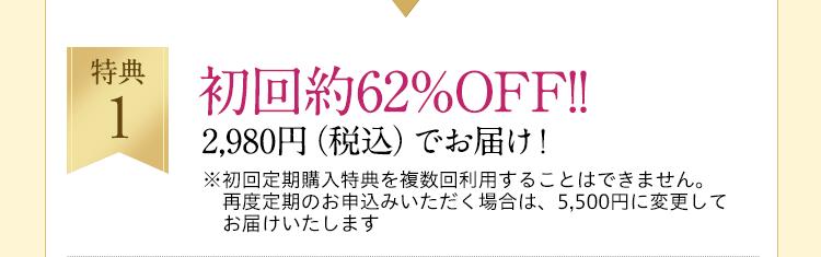 特典1.初回約62%OFF!!