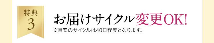 特典3.お届けサイクル変更OK!